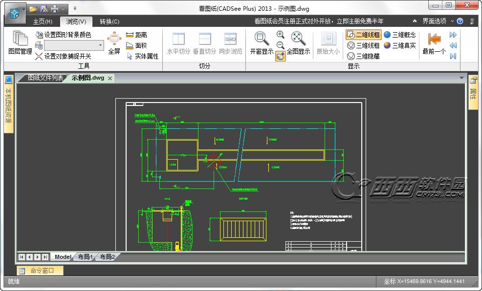 看图纸(DwgSee) V6.3.0 官方最新版