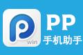 PP助手��X版 V5.9.7.4150 官方最新版