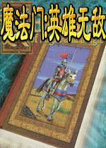 魔法门之英雄无敌1中文版 免安装硬盘版