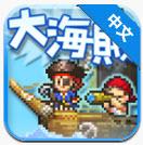 探秘大海贼岛汉化版1.2.2 安卓版