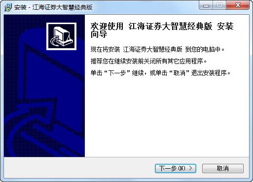 江海证券大智慧专业版 v2021.04.06 官方最新版