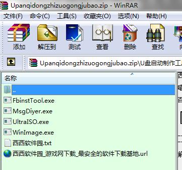 U盘启动制作工具包