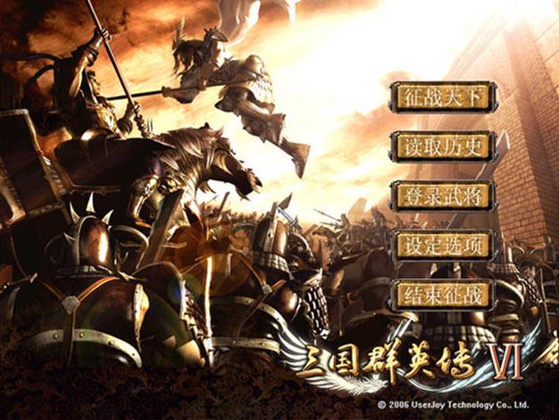 三国群英传6存档修改器 中文版
