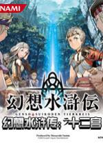 幻想水浒传:十二宫中文版