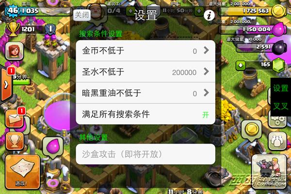 部落冲突叉叉助手 2.6.9 官方最新版