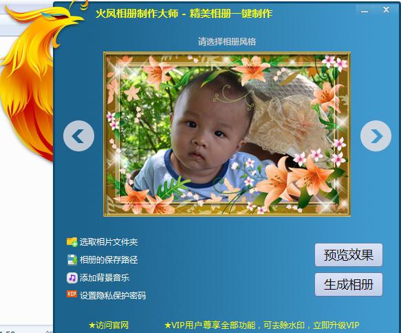 火凤相册制作大师 v1.0.1.21 绿色版