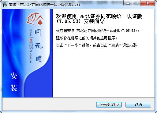 东北证券同花顺统一认证版 v7.95 官方版(2018-03-26)