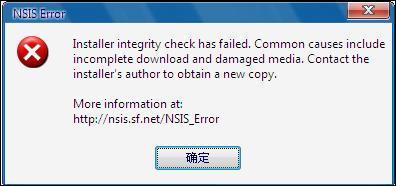 NSIS Error错误程序打开工具 V1.01 绿色版