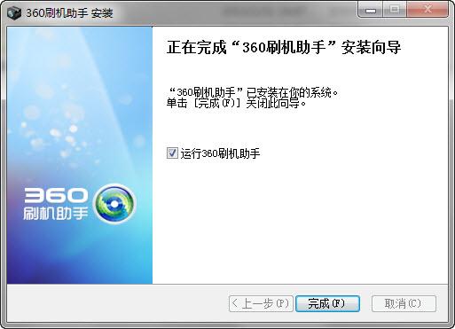 360刷机助手 1.1.0.0 官方最新版