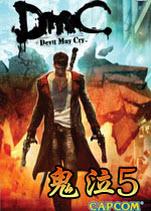鬼泣5官方中文版