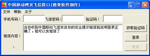 移动网页飞信接口 1.0绿色版