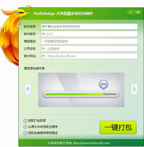火凤炫酷安装程序制作(hofosetup) 5.0.2 官方版