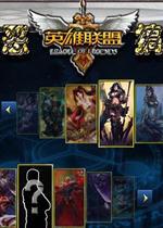 LOL英雄联盟单机版中文免安装版