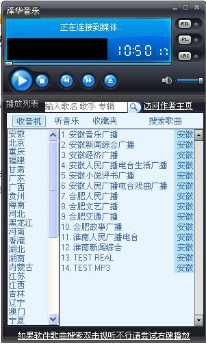 泽华音乐下载v1.1