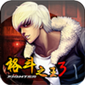 格斗之王31.1.0 安卓版