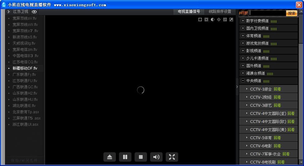 小熊在线电视直播软件下载v1.0 绿色免费版