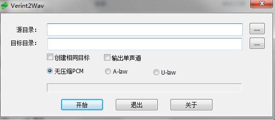 Verint2Wav(录音格式转换工具)下载1.0.2绿色特别版
