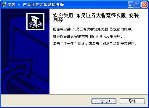 东吴证券大智慧网上交易软件 V5.999 官方版