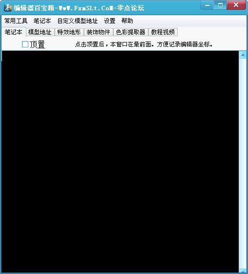 起凡编辑器百宝箱 v3.0 官方最新版