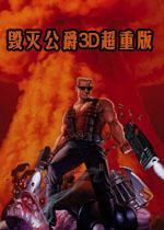 毁灭公爵3D:超重版光盘版