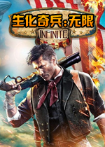 生化奇兵3:无限中文版