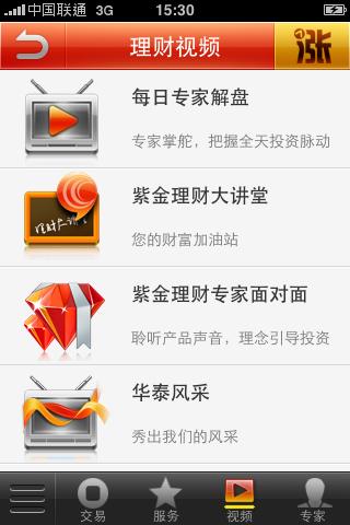华泰证券涨乐财富通手机版 V5.0.0  安卓版