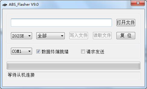 海尔机顶盒刷机工具(ABS Flasher) v9.0 绿色版