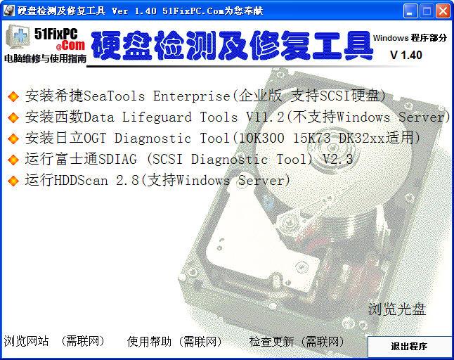 硬盘检测及修复工具 1.40 ISO版