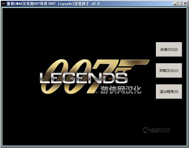 007传奇中文汉化补丁 v2.0 安装版