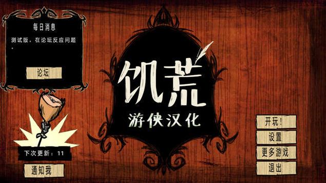 饥荒 中文正式版