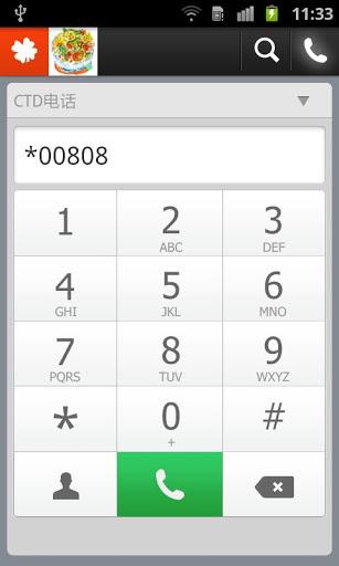 华为 eSpace v3.15.700 安卓版