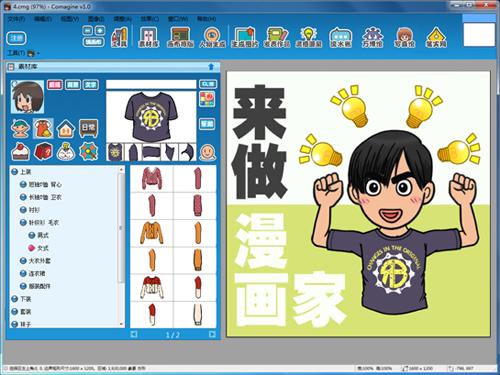 全民漫画家 1.3.0 官方完整版