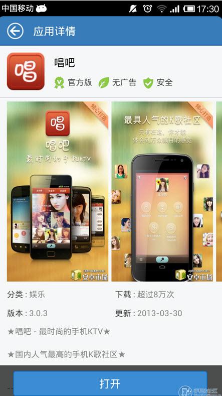 金山手机助手手机版 v4.2.0 官方版