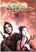 刀剑封魔录外传上古传说免DVD补丁