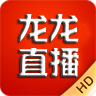 龙龙直播v5.4.9 安卓版