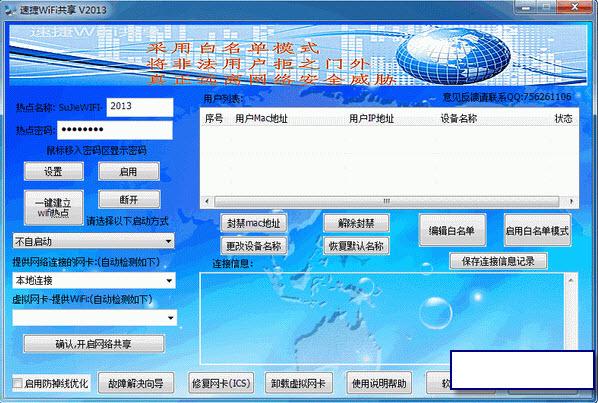 速捷WiFi共享2013 3.3.0.0001官方最新版