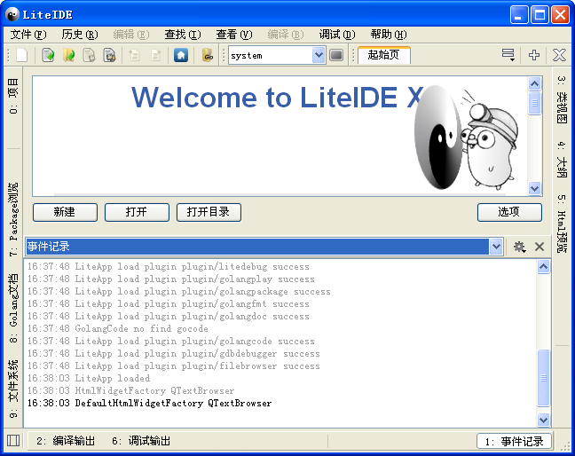 谷歌Go语言开发工具(LiteIDE) V32.2 绿色中文版