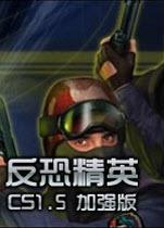 反恐精英CS1.5