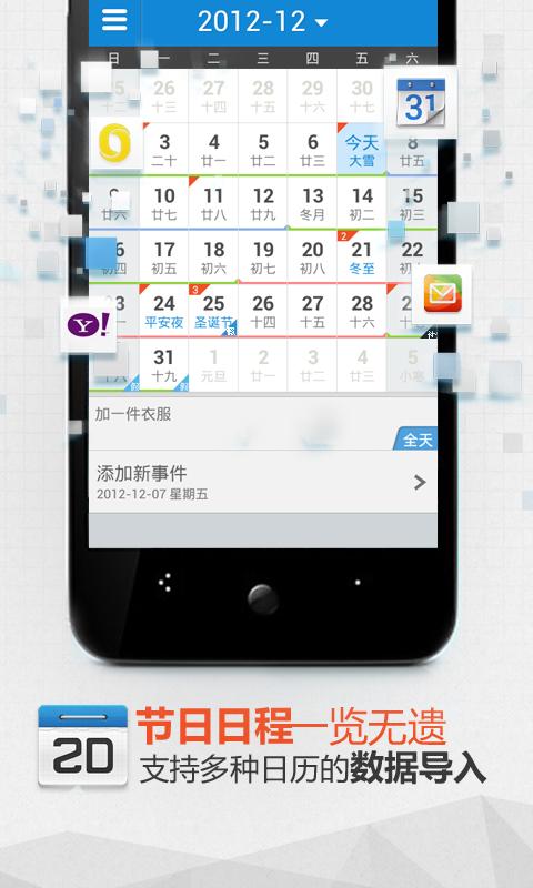 正点日历 2.3.212安卓版