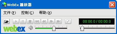 webex recorder V2.8 绿色中文版