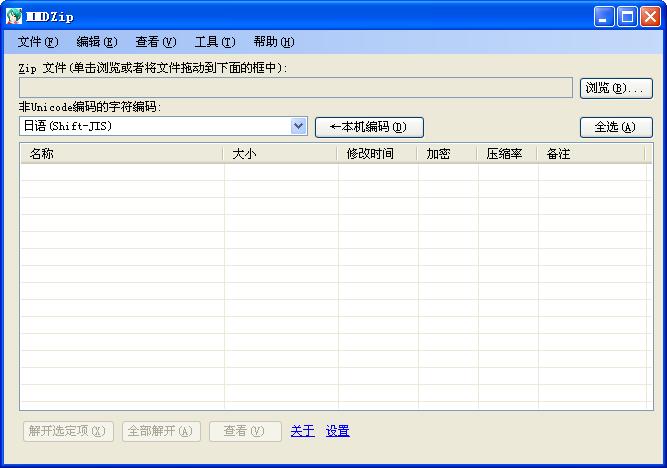 MMDZip V1.0.2 绿色中文版