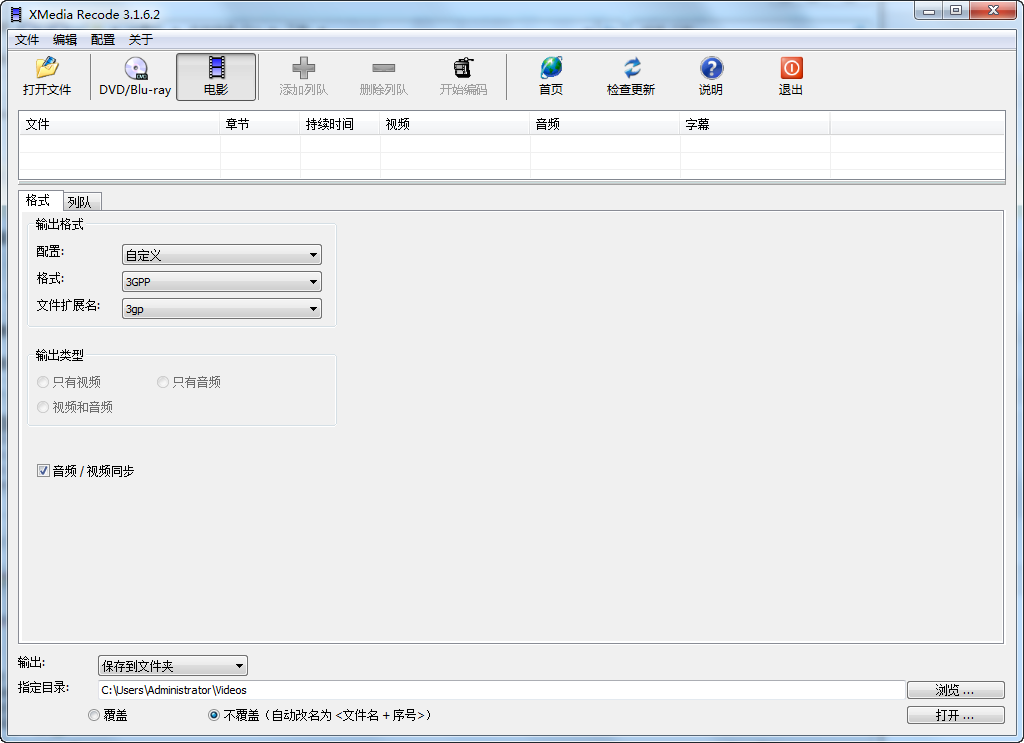 MP4视频转换软件(XMedia Recode) V3.4.4.8 中文绿色版