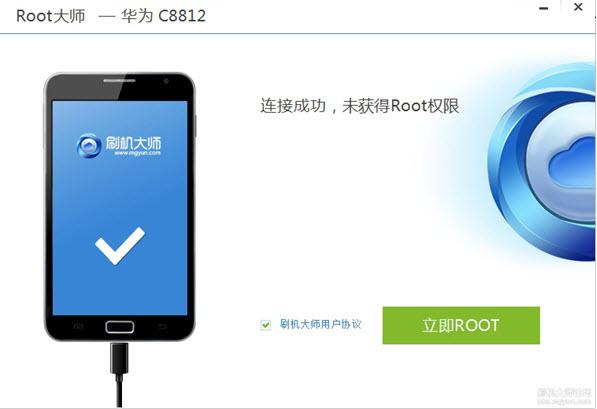 ROOT大师 pc版 V1.8.9.21130官方版