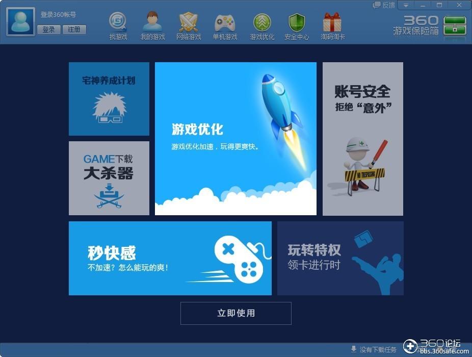 360保险箱 V7.3.1.1011 官方最新版