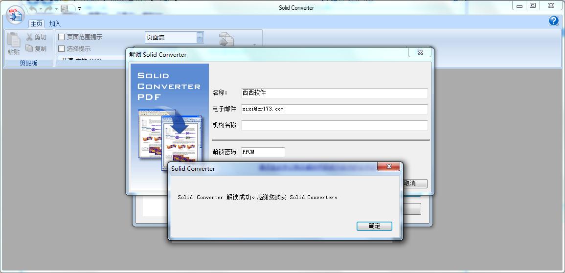PDF文件转换成Word(Solid Converter PDF) 8.2.3739.18 中文特别版