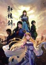 轩辕剑6简体中文版