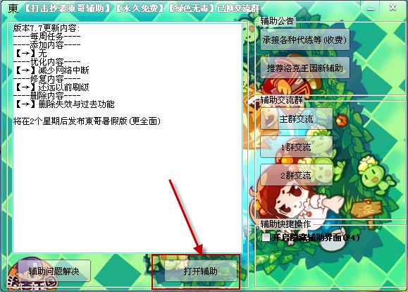 洛克王国东哥辅助最新版 v11.23 最新全能版