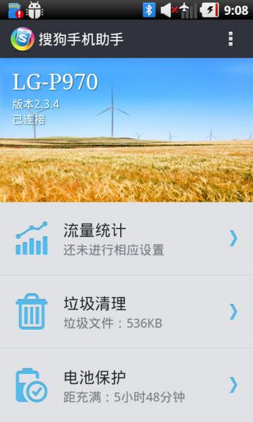搜狗手机助手安卓版 6.8.4官方手机版