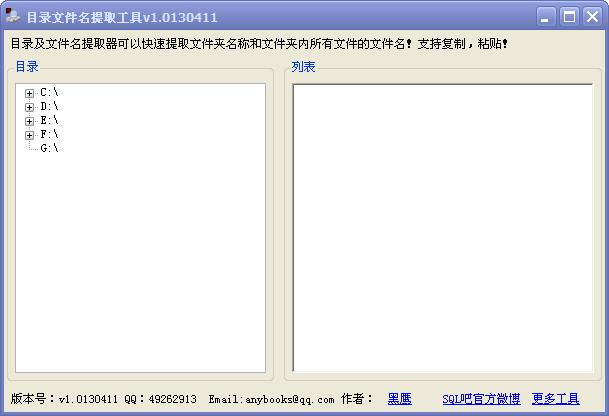 SQL吧目录文件名提取工具 绿色版