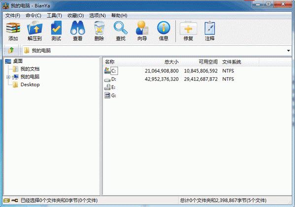 便压压缩软件(BIANYA) 1.6 官方版